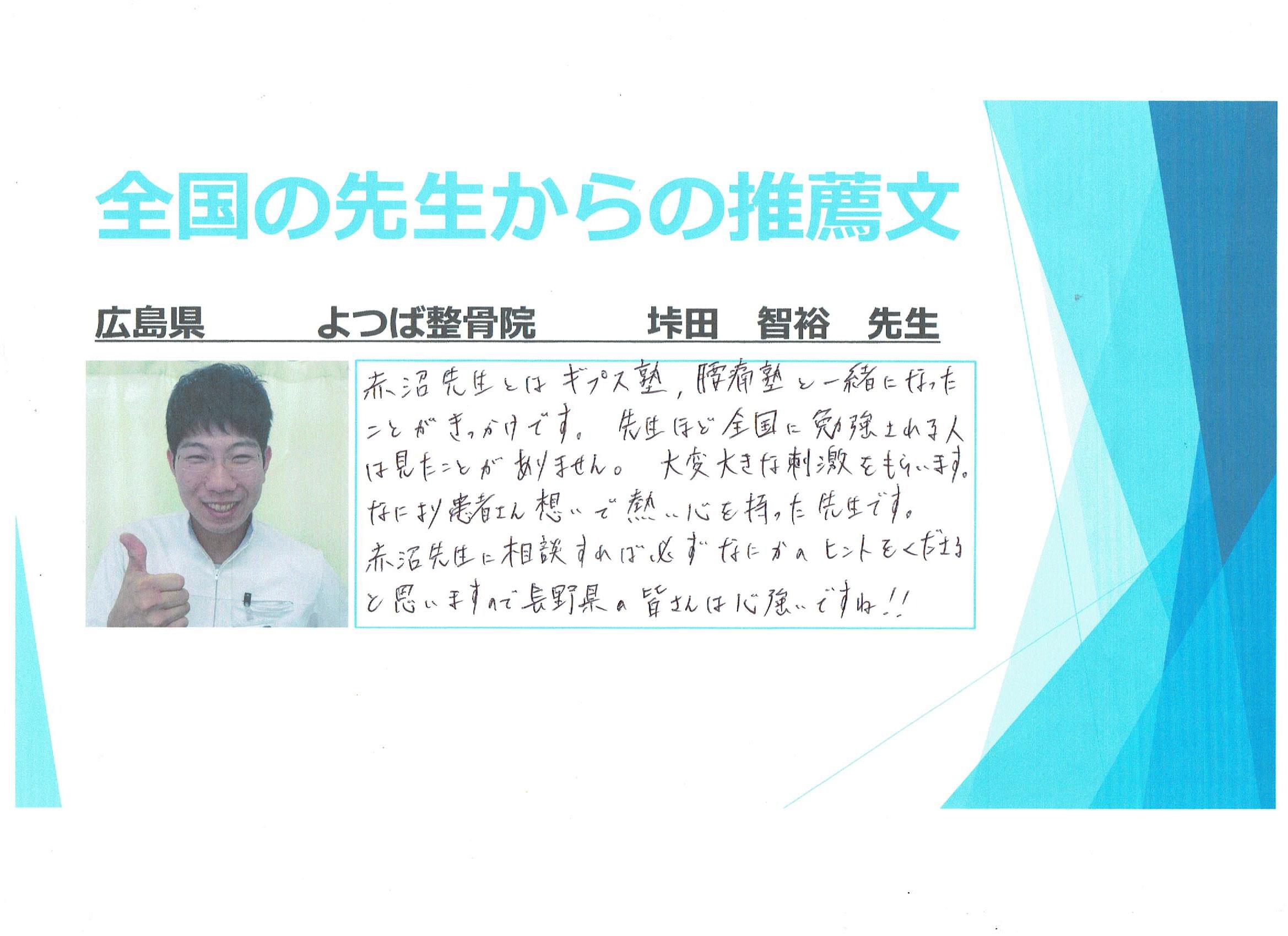 広島県 よつば整骨院 垰田智裕 先生