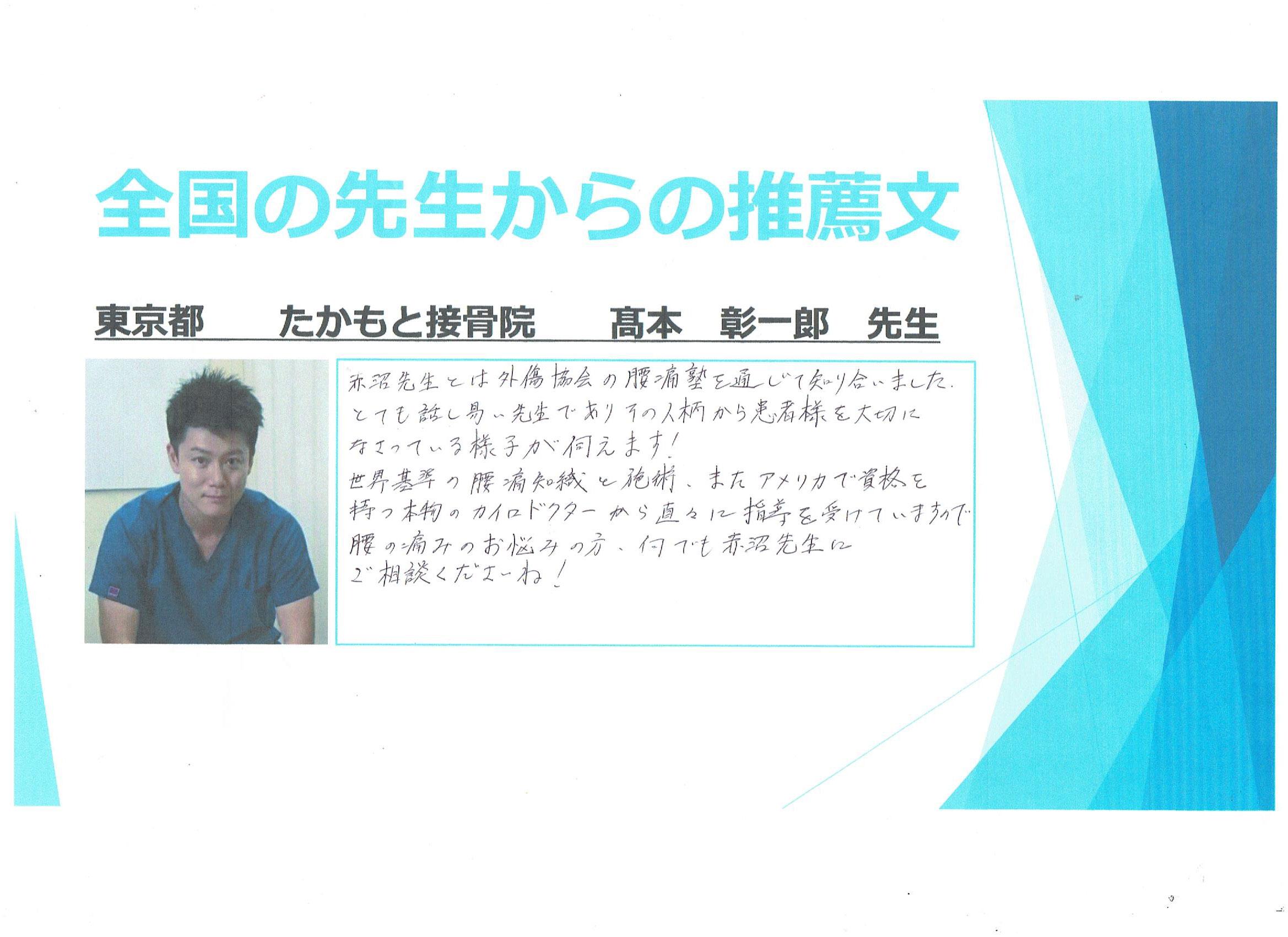 東京都 たかもと整骨院 高本彰一郎 先生